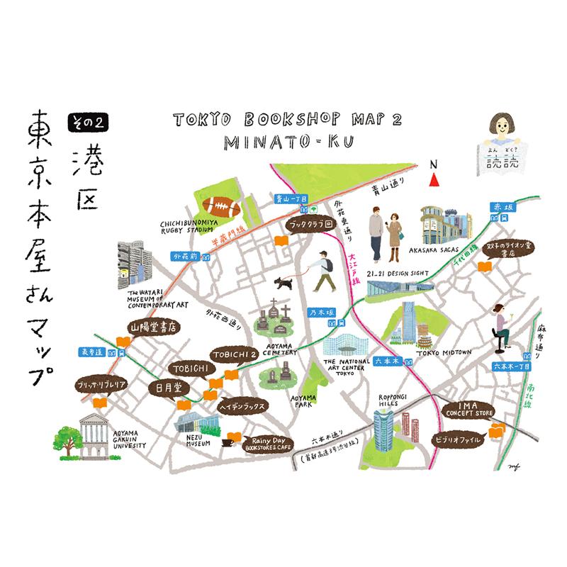 読読(よんどく?)本屋さんイラストマップ -港区-   fukuoka mariko ...